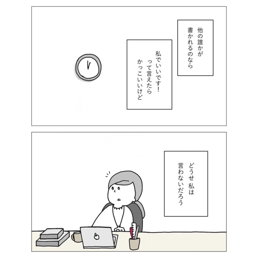 ちょっとさぼる OLのイラスト ,鈴木みろ,33歳という日々,suzukimiro,イラストレーター,アニメーター,suzukimiro,mirosuzuki,可愛いイラスト,可愛い絵,アラサー,アラフォー,漫画ブログ,手書きpost,デジタルイラスト,エッセイ漫画,エッセイイラスト,アラサークライシス,