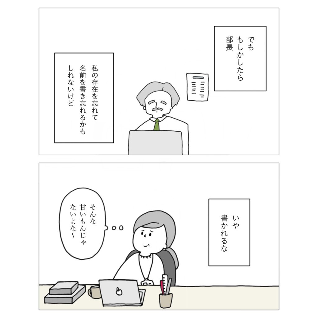 上司からの指示にビビる ,鈴木みろ,33歳という日々,suzukimiro,イラストレーター,アニメーター,suzukimiro,mirosuzuki,可愛いイラスト,可愛い絵,アラサー,アラフォー,漫画ブログ,手書きpost,デジタルイラスト,エッセイ漫画,エッセイイラスト,アラサークライシス,