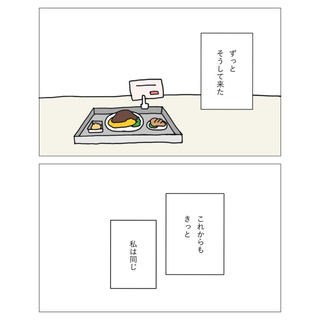社食 ずっとそうしてきた イラスト 漫画