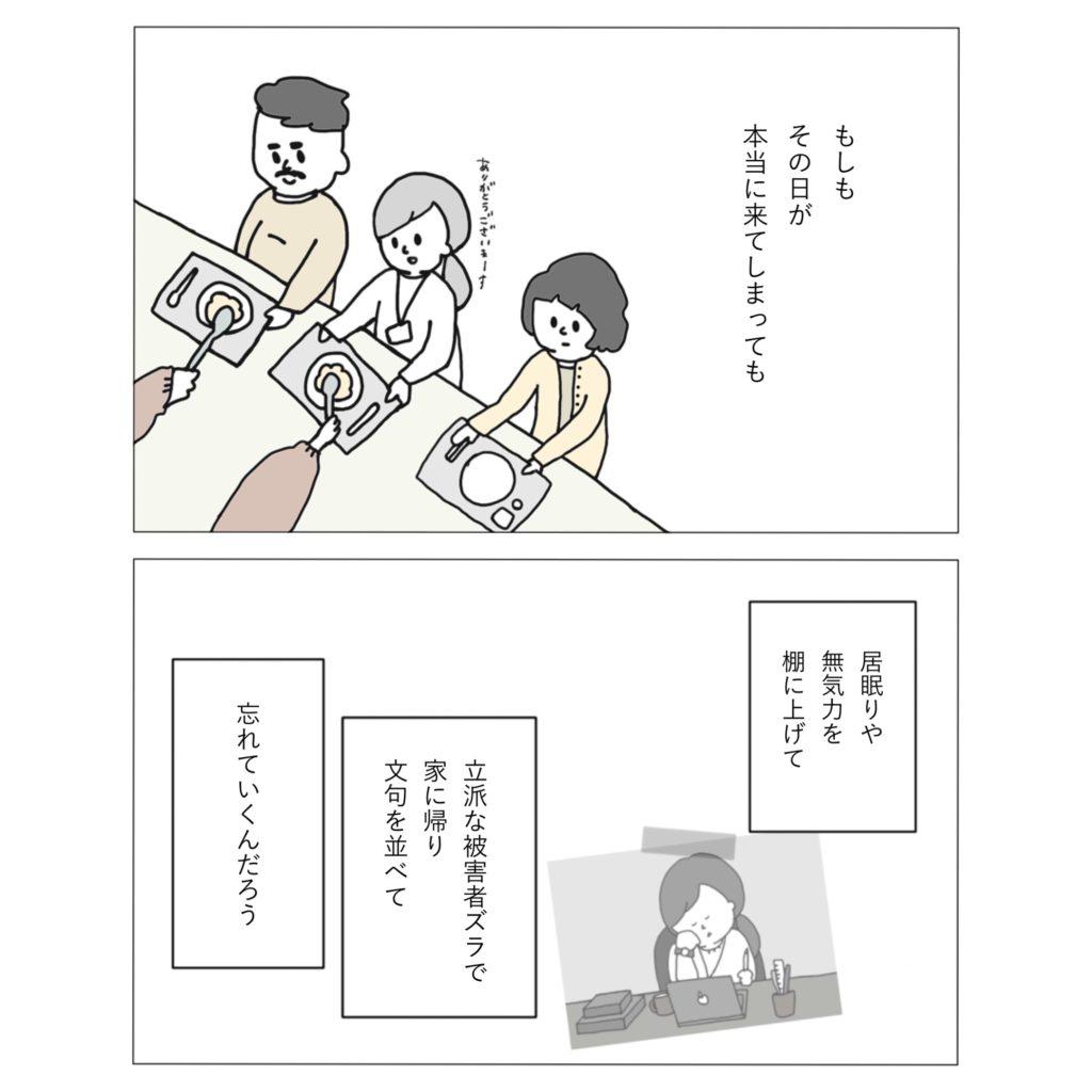 社食に並ぶ イラスト 漫画