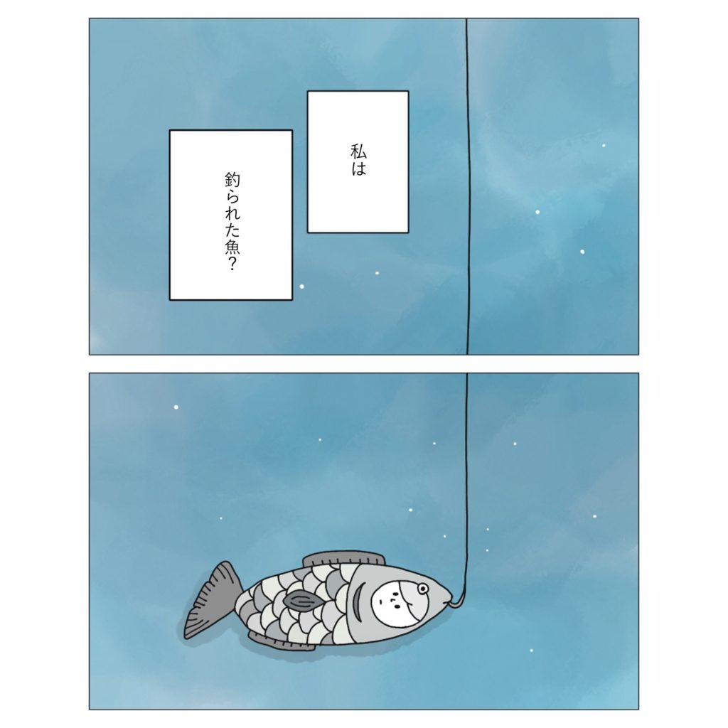 私は釣られた魚?イラスト 漫画 かわいい 手書き  旦那にイライラする
