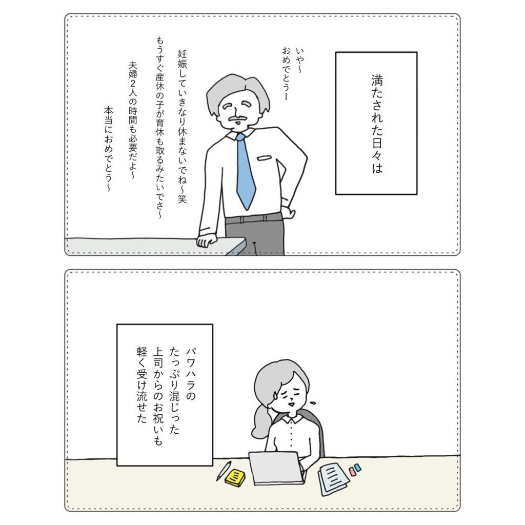 上司からのパワハラ イラスト 漫画 かわいい 手書き  旦那 夫婦