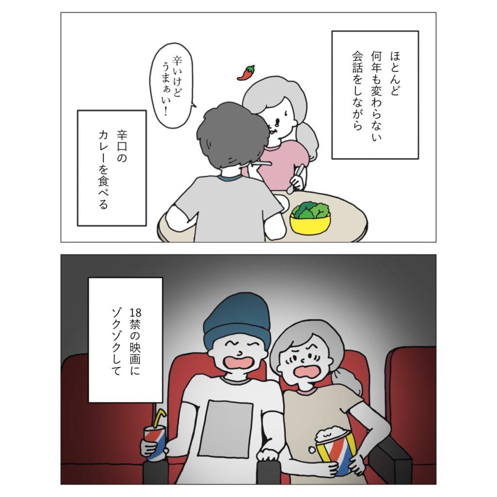 セックスレスの妊活 イラスト 漫画 かわいい 手書き  旦那 夫婦