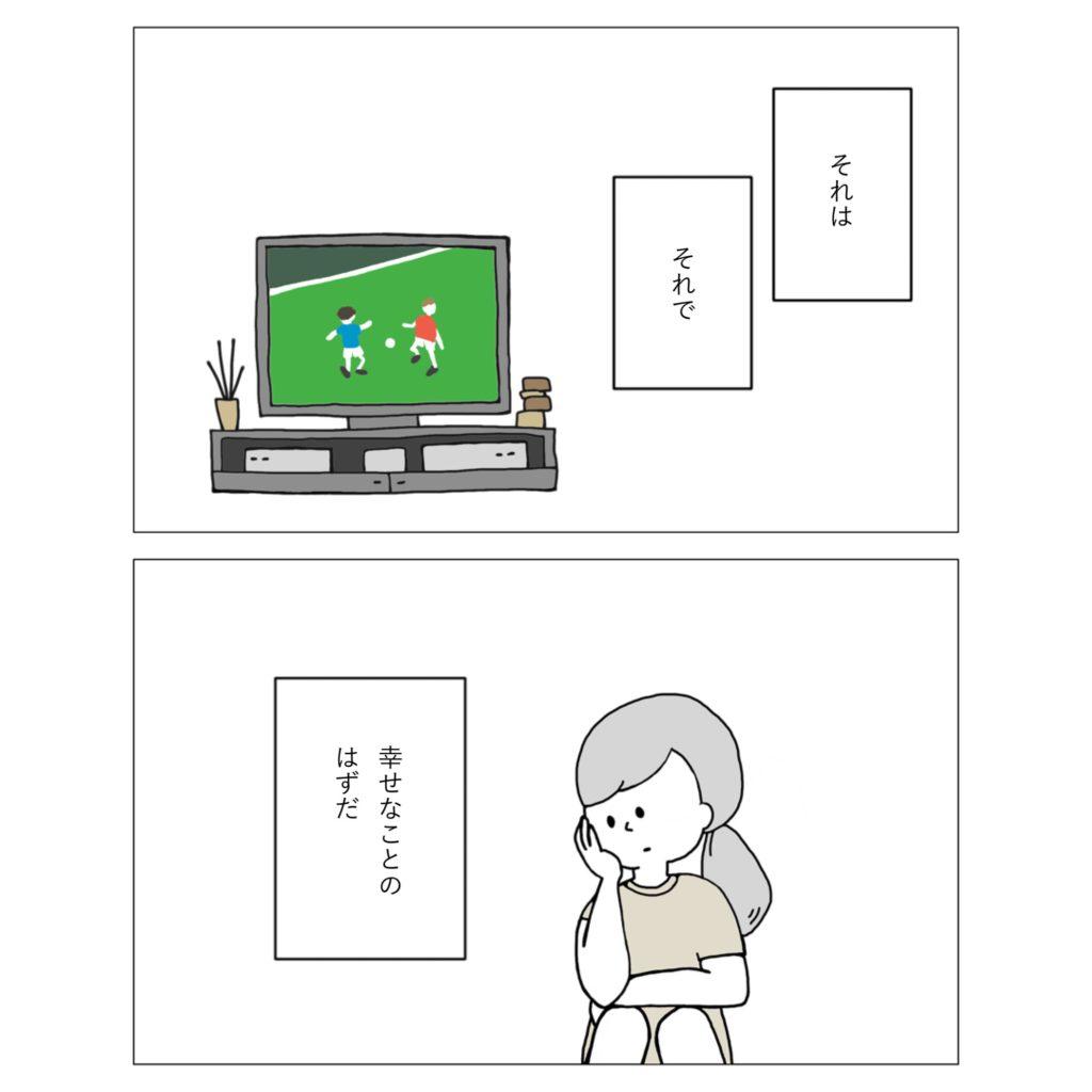 イラスト 漫画 かわいい 手書き  旦那 夫婦 テレビでサッカーの試合を見る