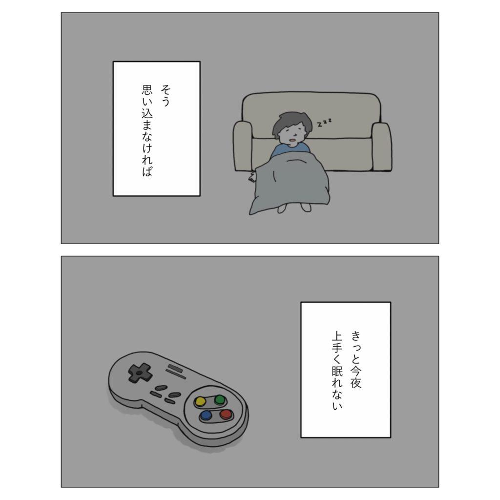 リビングで寝る旦那 イラスト 漫画 かわいい 手書き  旦那 夫婦