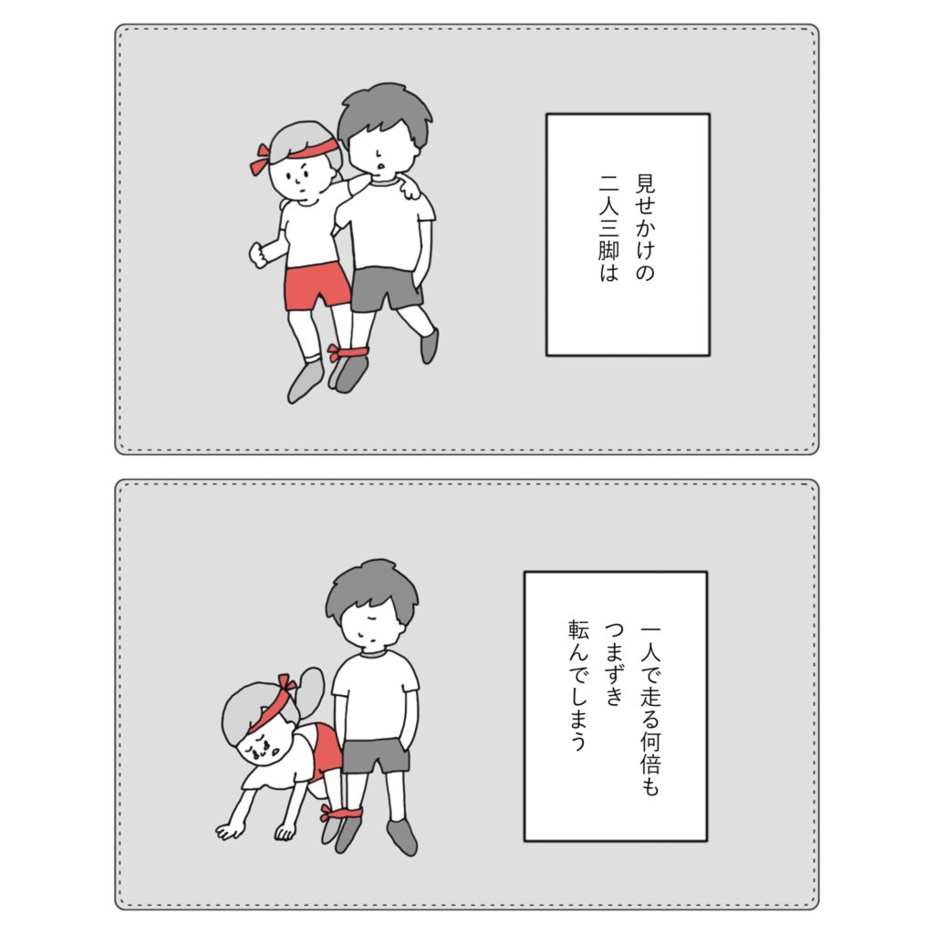 見せかけの二人三脚イラスト 漫画 かわいい 手書き  旦那 夫婦