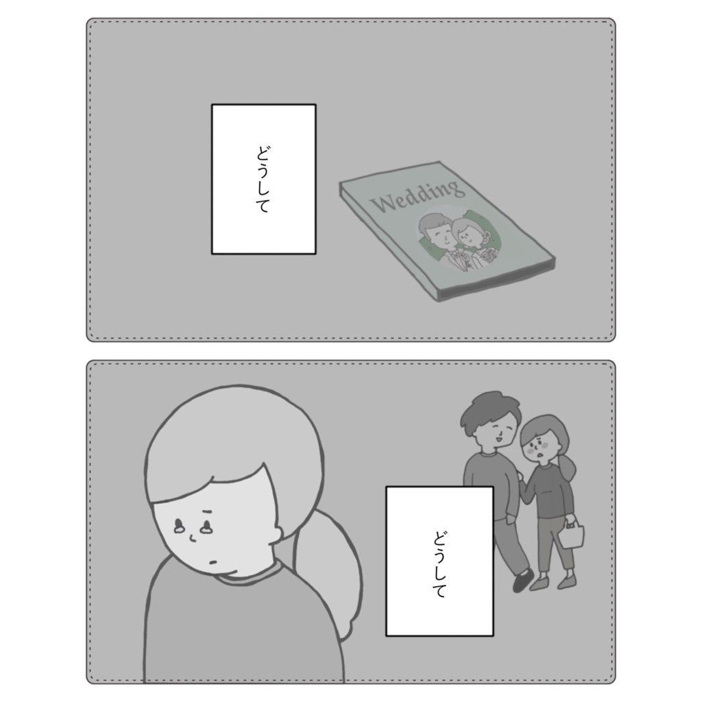 生理がきて泣いてしまう イラスト 漫画 かわいい 手書き  旦那 夫婦