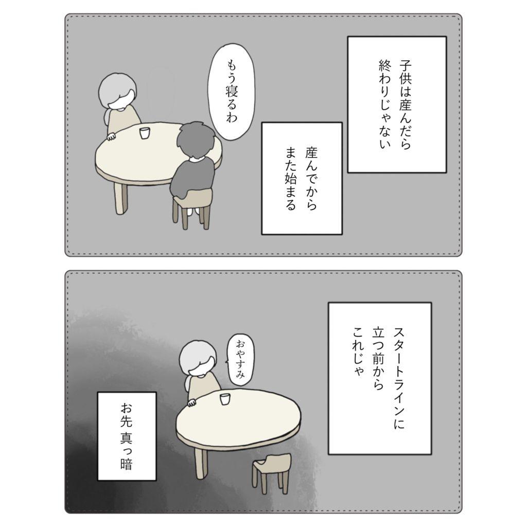 子供は産んでから始まる イラスト 漫画 かわいい 手書き  旦那 夫婦