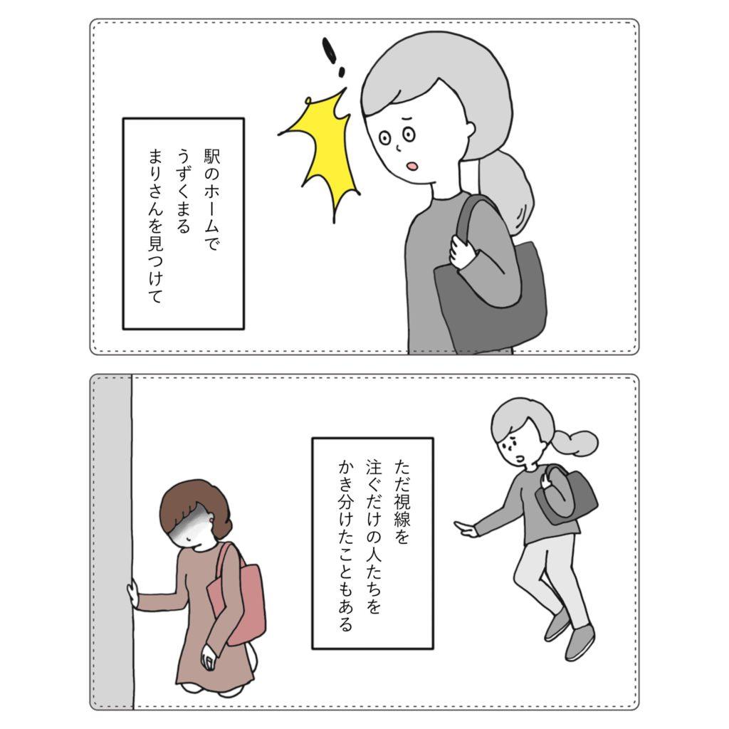 駅のホームでうずくまってしまう 誰も見向きもしない イラスト 漫画 妊活鬱 仕事と両立 女の子