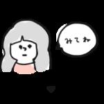 鈴木みろ4コマ漫画