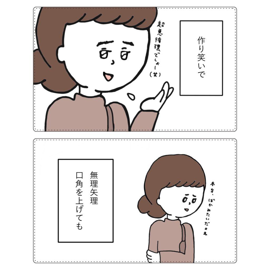 無理やり口角をあげる イラスト 漫画 マタハラ 妊活鬱 社会 女性