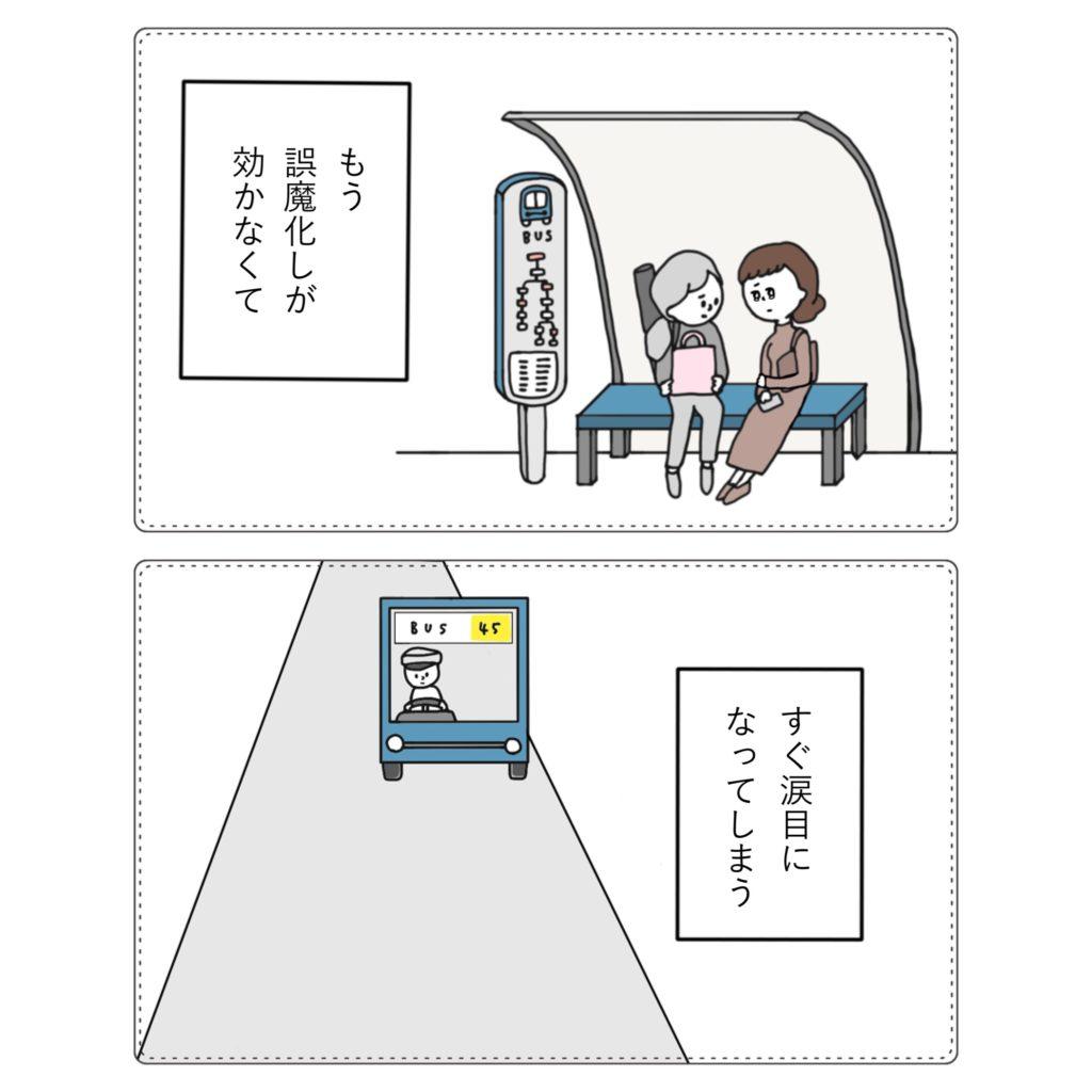 バス停 イラスト 漫画 マタハラ 妊活鬱 社会 女性