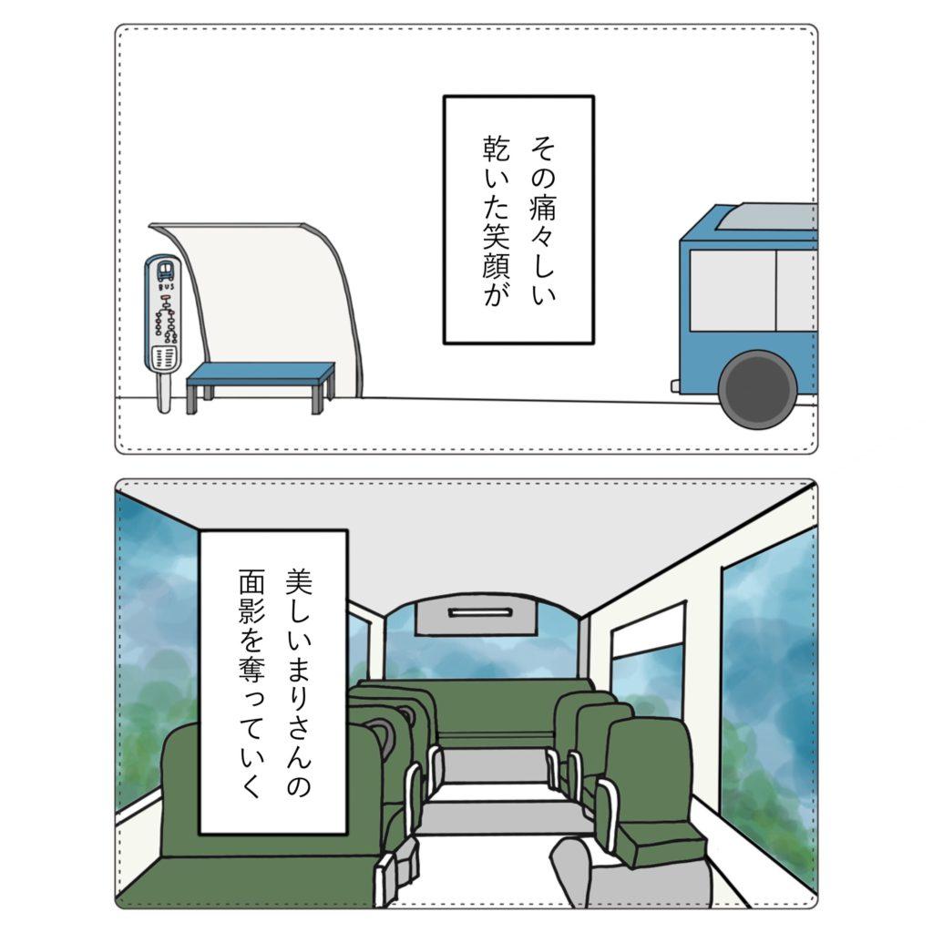 乾いた笑顔 バスの中 イラスト 漫画 マタハラ 妊活鬱 社会 女性