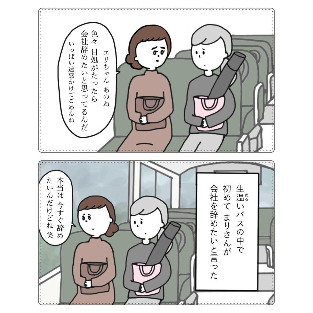 会社を辞めることを打ち明けられる イラスト 漫画 マタハラ 妊活鬱 社会 女性