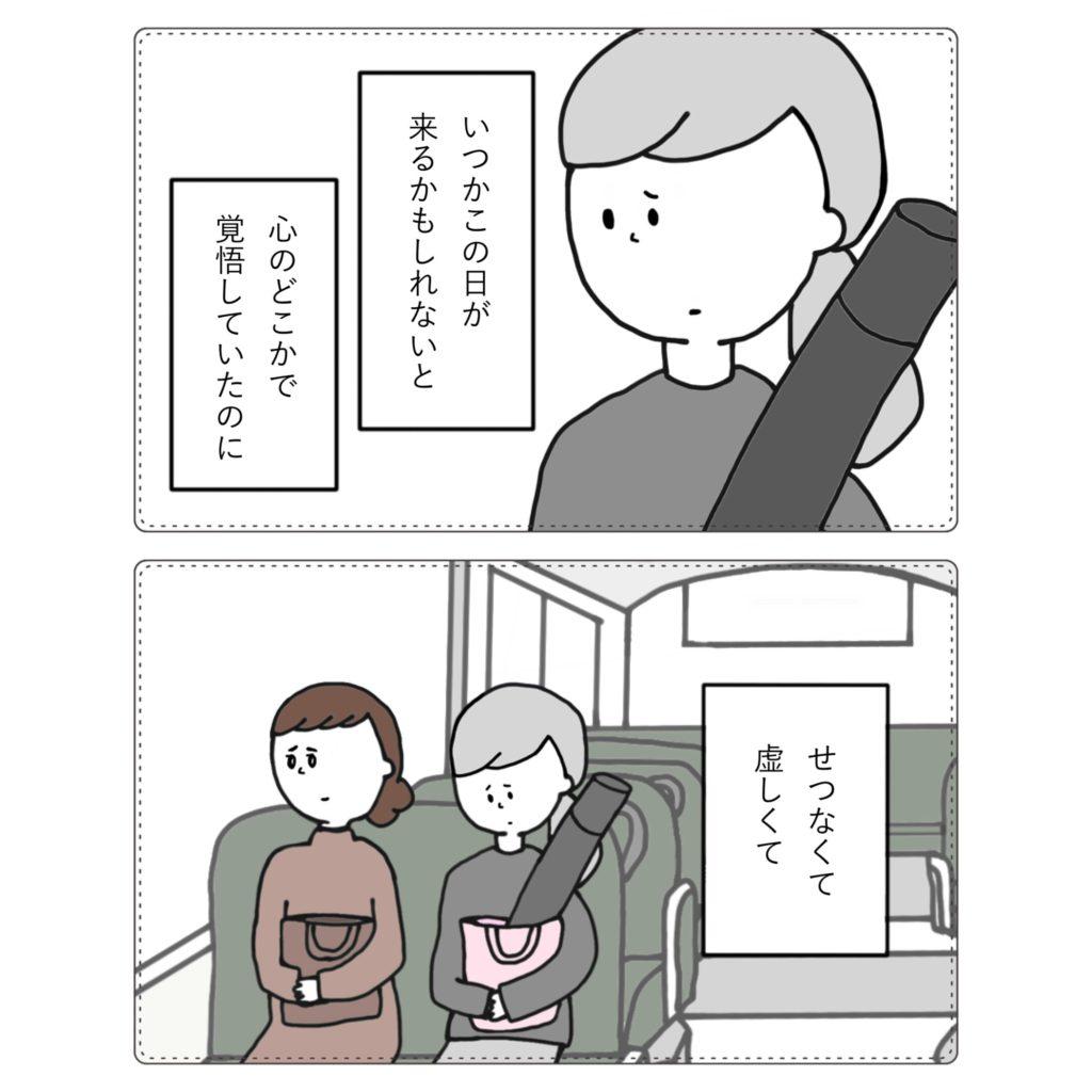 すごく寂しい イラスト 漫画 マタハラ 妊活鬱 社会 女性