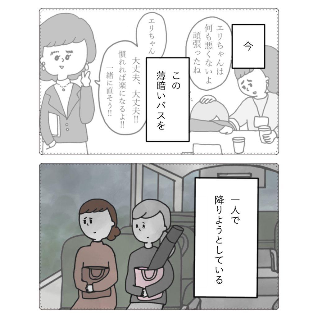 イラスト 漫画 マタハラ 不妊鬱 社会 女性