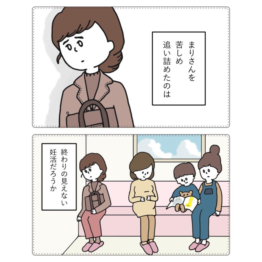イラスト 漫画 マタハラ 不妊うつ 不妊鬱 社会 女性
