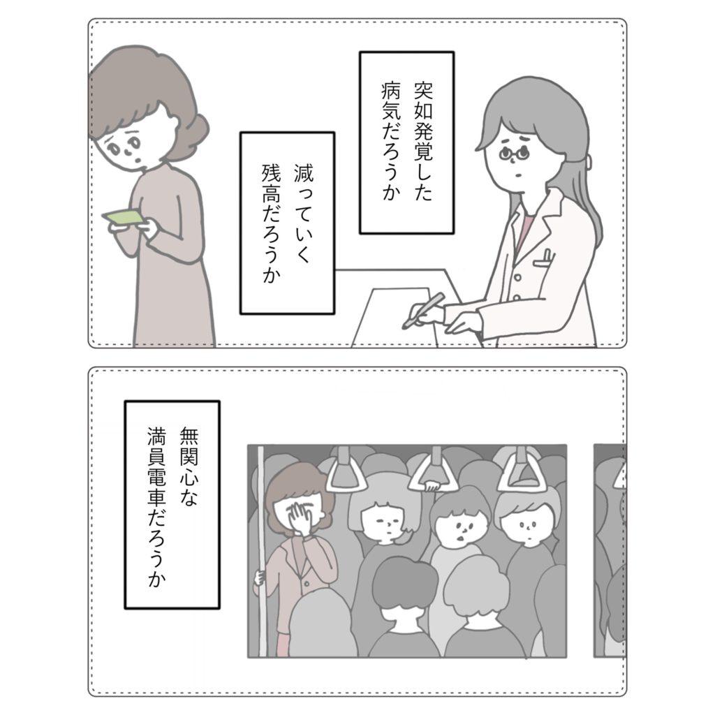 イラスト 漫画 マタハラ 不妊うつ 不妊鬱 社会 女性 病気が発覚