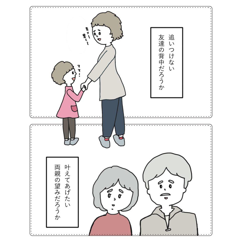 追いつけない友達の背中 叶えたい両親の願い イラスト 漫画 マタハラ 不妊うつ 不妊鬱 社会 女性