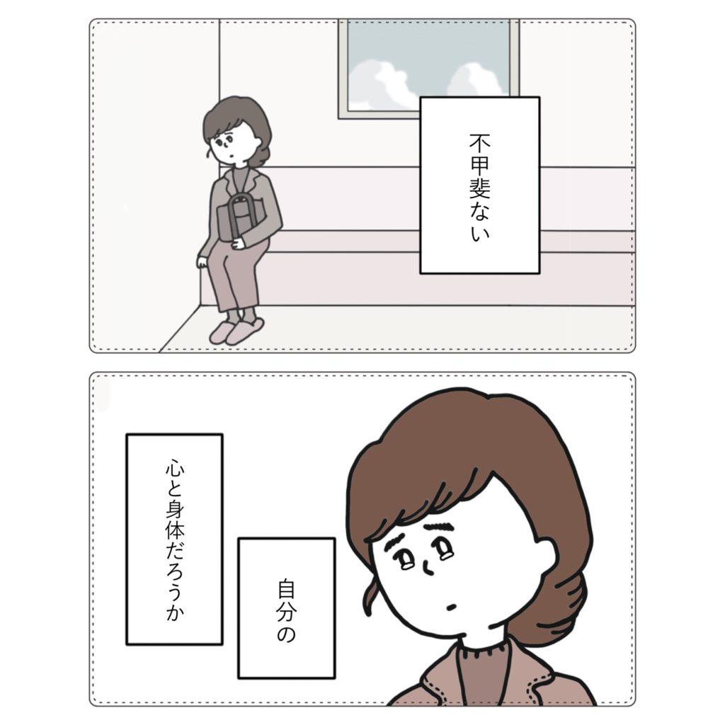 自分の心と体 疲れた イラスト 漫画 マタハラ 不妊うつ 不妊鬱 社会 女性