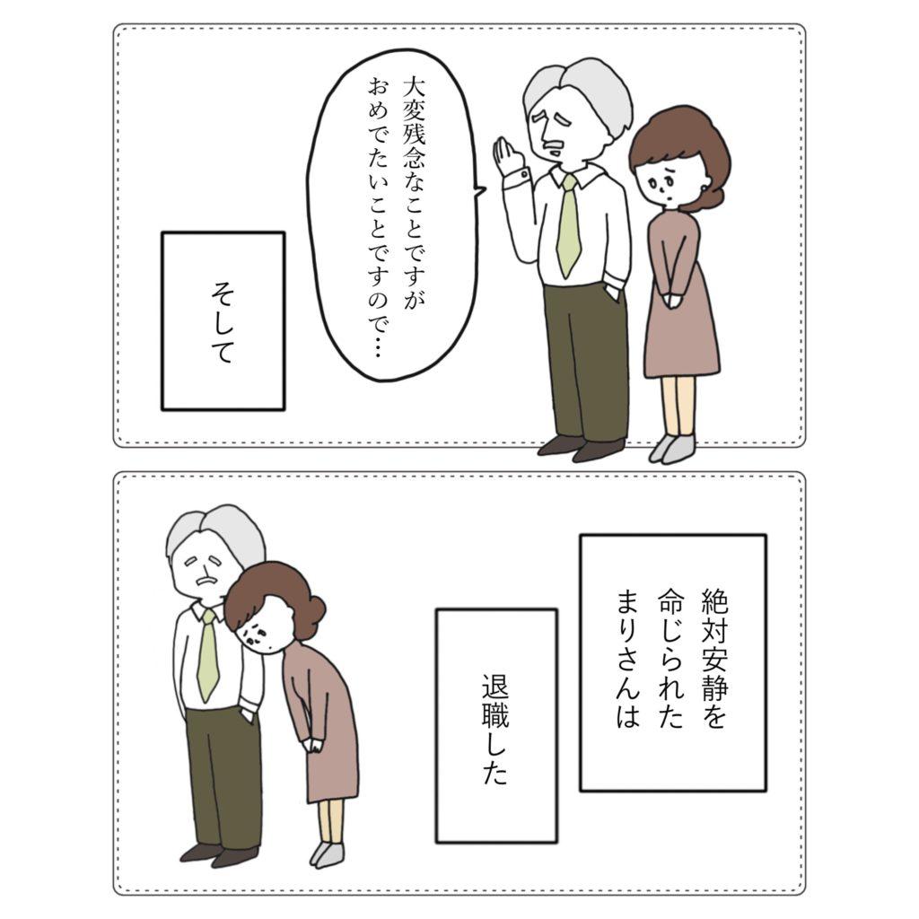 退職のお知らせイラスト 漫画 マタハラ 不妊うつ 不妊鬱 社会 女性