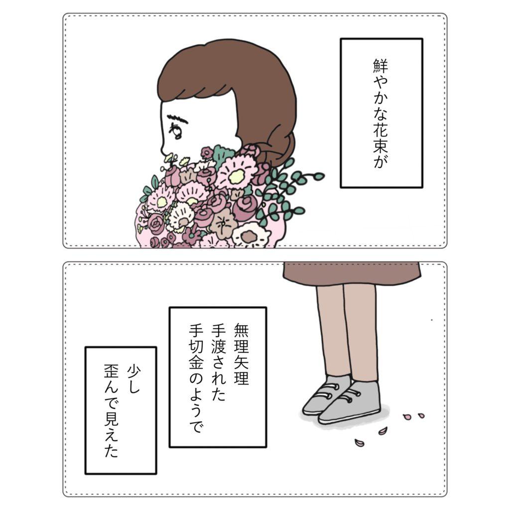 鮮やかな花束を受け取る イラスト 漫画 マタハラ 不妊治療 退職 仕事と両立 女性