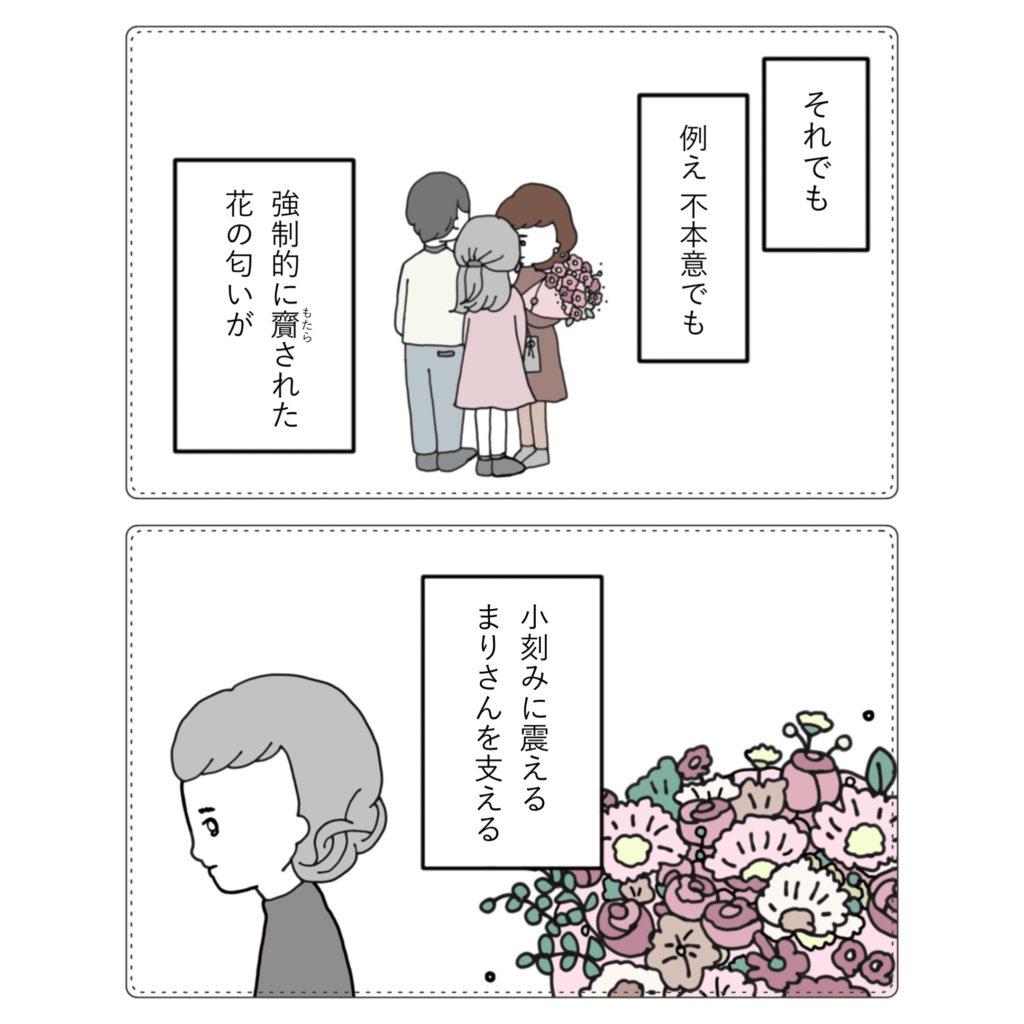花の匂い 小刻み二震えるまりさん イラスト 漫画 マタハラ 不妊治療 退職 仕事と両立 女性