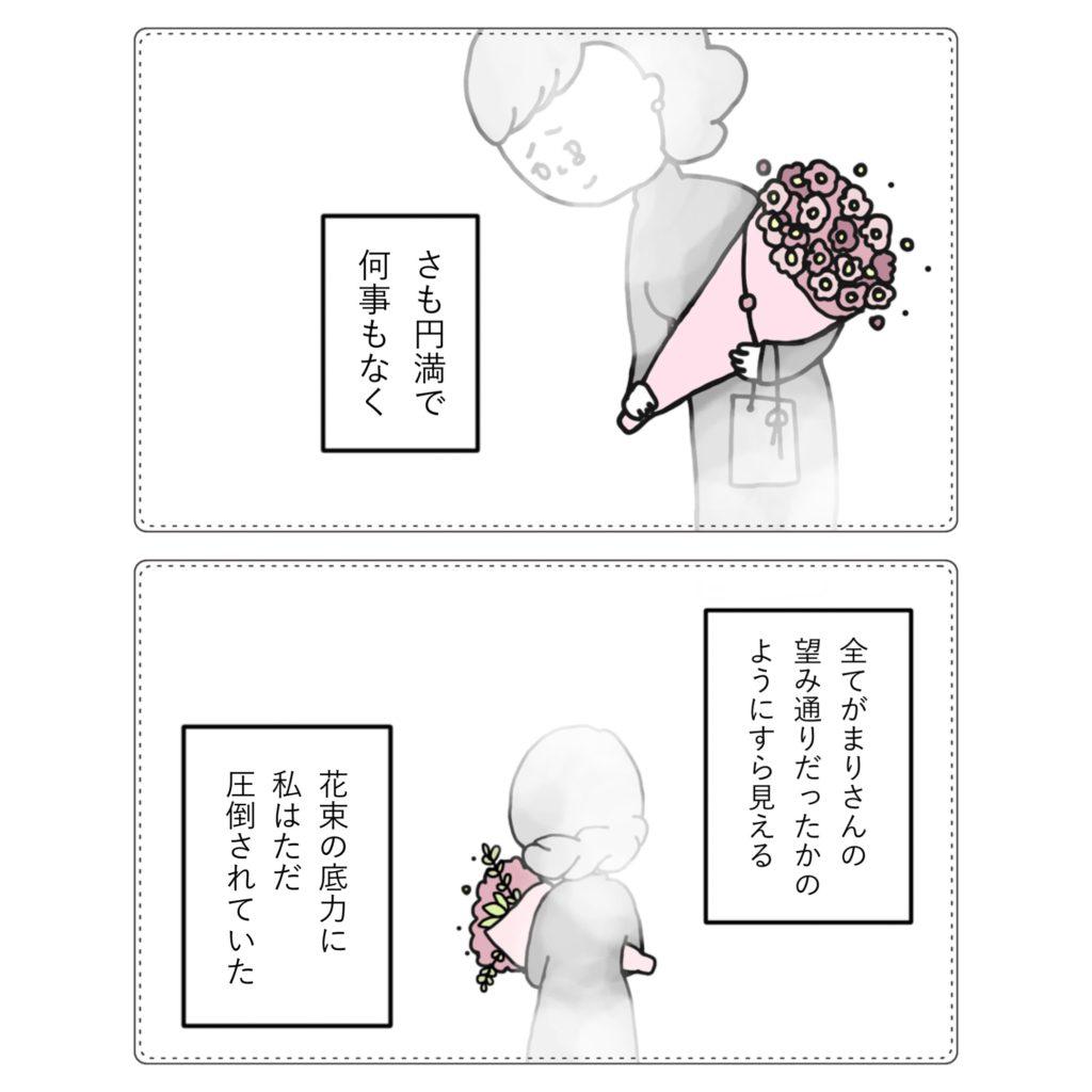 円満退社なんてない イラスト 漫画 マタハラ 不妊治療 退職 仕事と両立 女性