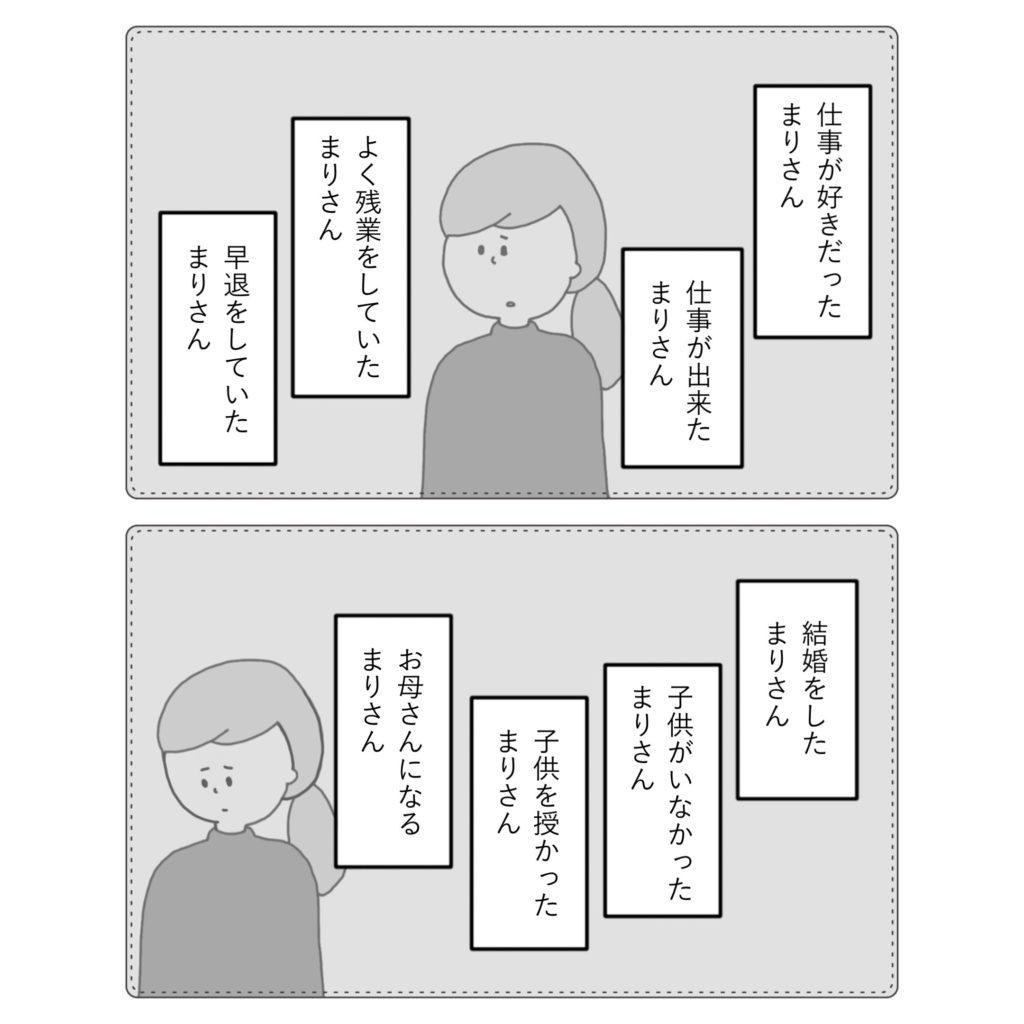 まりさんは仕事が好きな先輩だった イラスト 漫画 マタハラ 不妊治療 退職 仕事と両立 女性