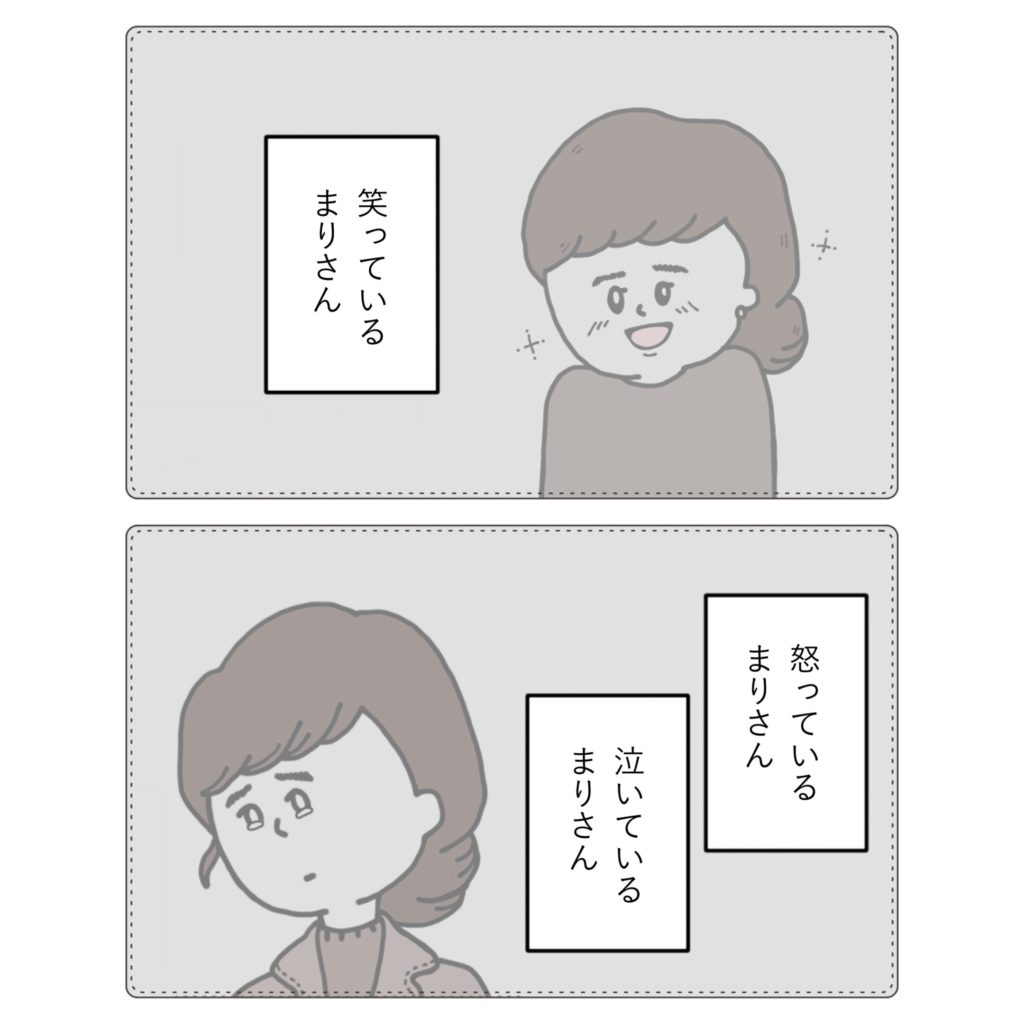喜怒哀楽 イラスト 漫画 マタハラ 不妊治療 退職 仕事と両立 女性