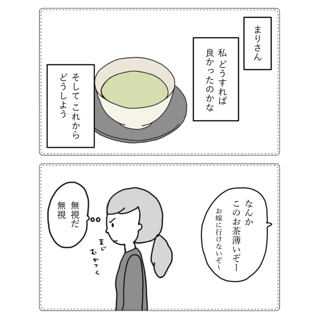 お茶汲み係り イラスト