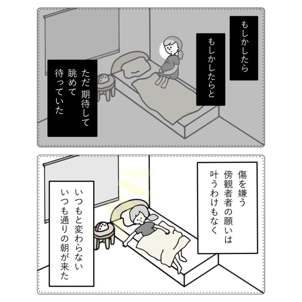 うんざり 仕事職場 ストレス イラスト 漫画 諦め イラスト 漫画