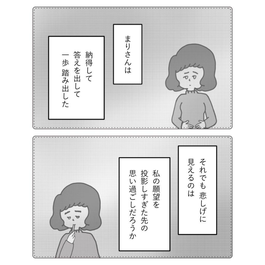 寂しそうに見える 先輩 退社 心配 女の子 女性 イラスト 漫画
