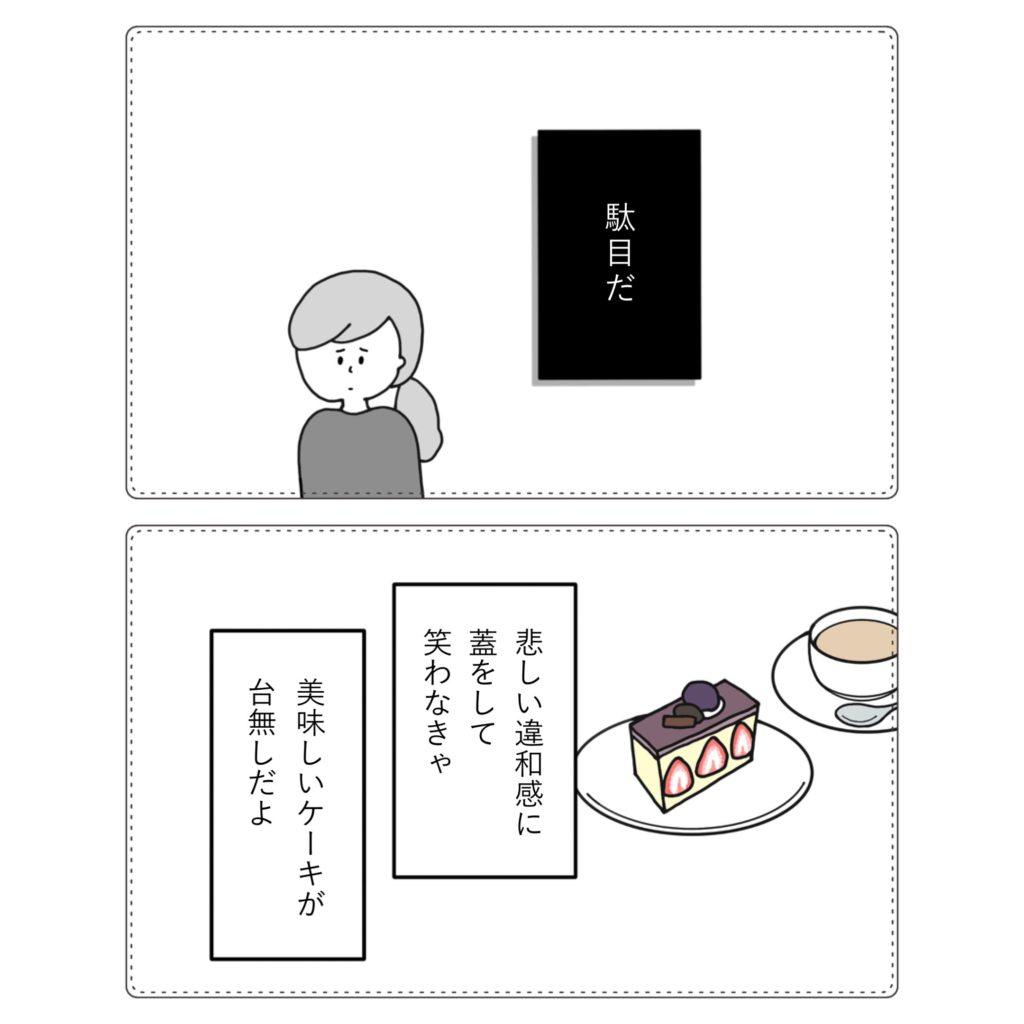 悲しい思いにふたをする ケーキを食べる 美味しくない 先輩 退社 心配 女の子 女性 イラスト 漫画