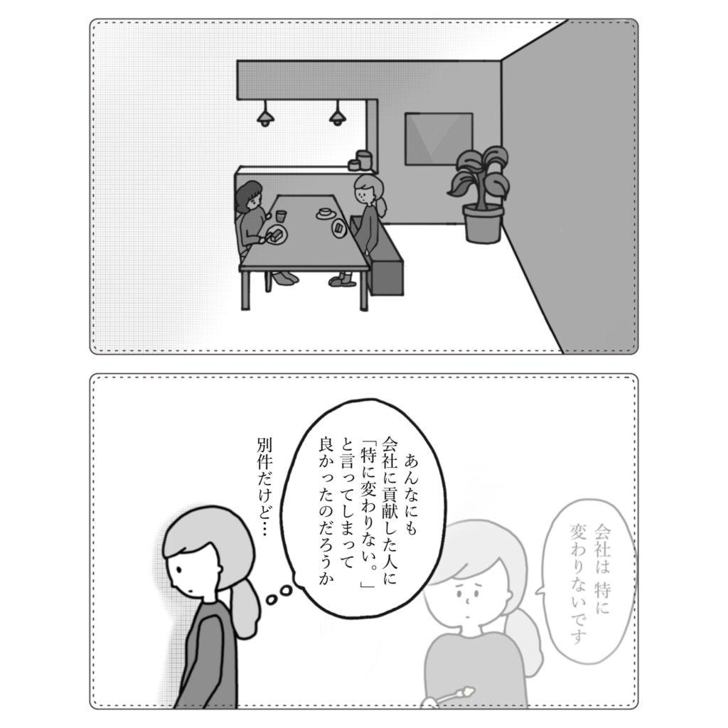 会社に貢献した人 先輩 退社 心配 女の子 女性 イラスト 漫画