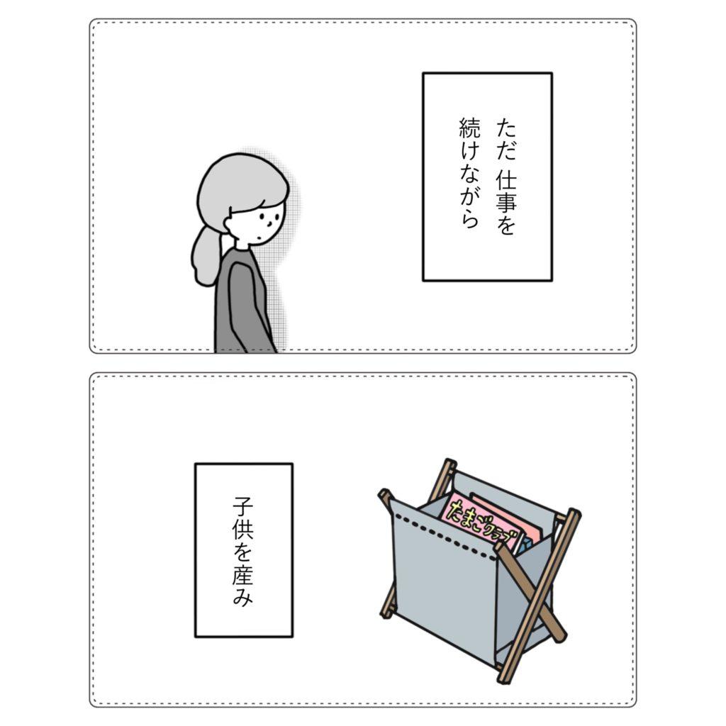 イラスト 漫画 マタハラ 不妊うつ 不妊鬱 社会 女性 子供をうむ 仕事を続けながら