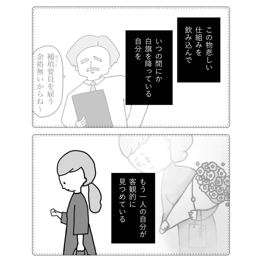 物悲しい仕組み イラスト 漫画 パワハラ 妊娠中 不妊鬱 不条理な社会 女性