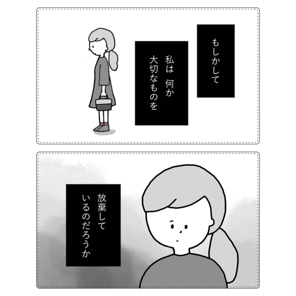 大切なものを放棄しているのだろうか イラスト 漫画 パワハラ 妊娠中 不妊鬱 不条理な社会 女性