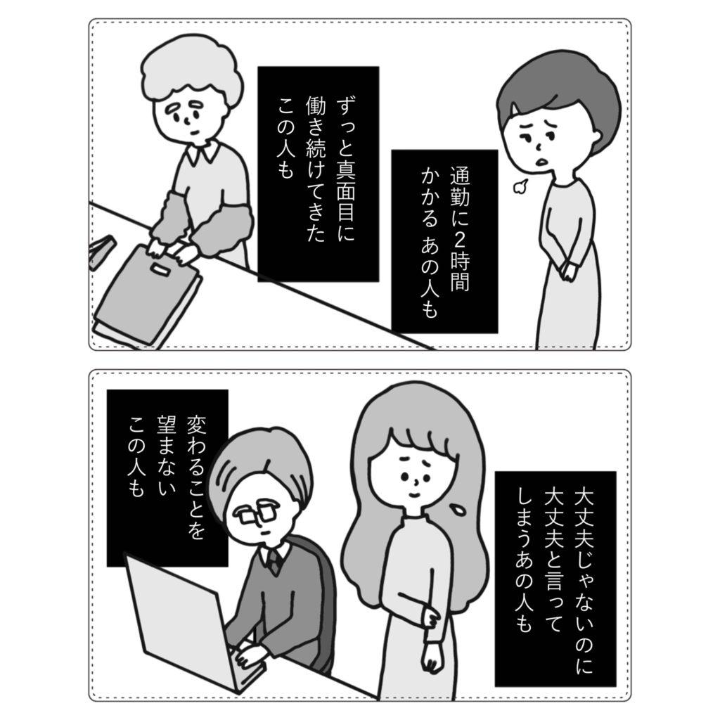 会社 女性 めんどくさい 職場 うざい 人間関係 いじめ 嫌がらせ イラスト いらすと イラスト 漫画 みんなそれぞれの事情