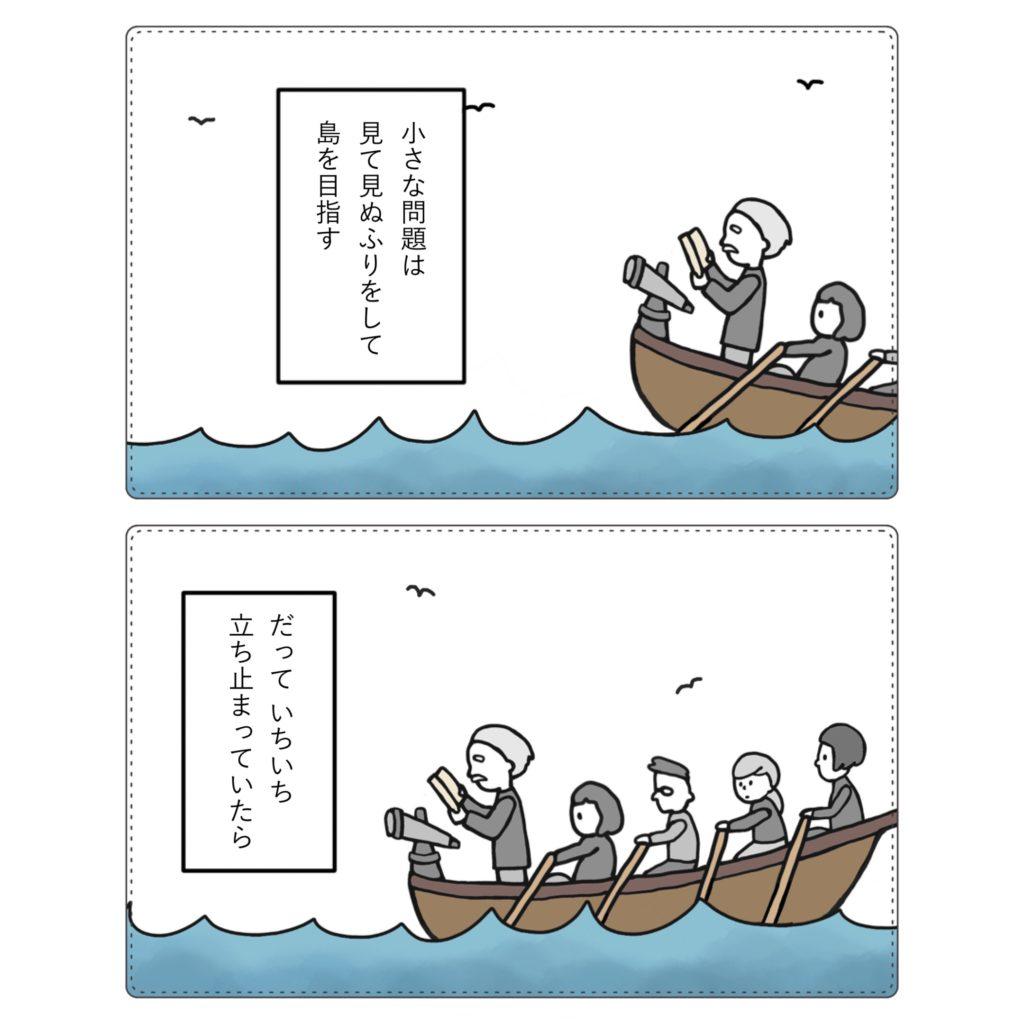 みんなで大きな船を漕いでいる 会社 女性 めんどくさい 職場 うざい 人間関係 いじめ 嫌がらせ イラスト いらすと イラスト 漫画