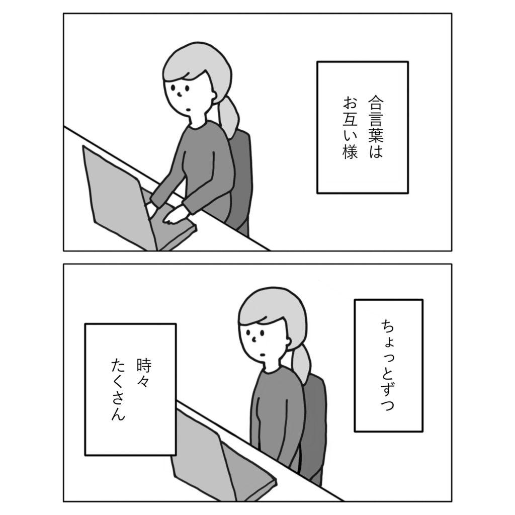合言葉はお互い様 働く 辛い 女性 女の子 まんが いらすと イラスト 漫画