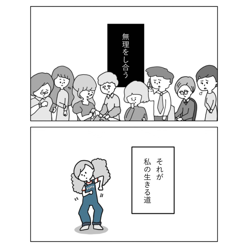無理をしあう 私の生きる道 働く 辛い 女性 女の子 まんが いらすと イラスト 漫画