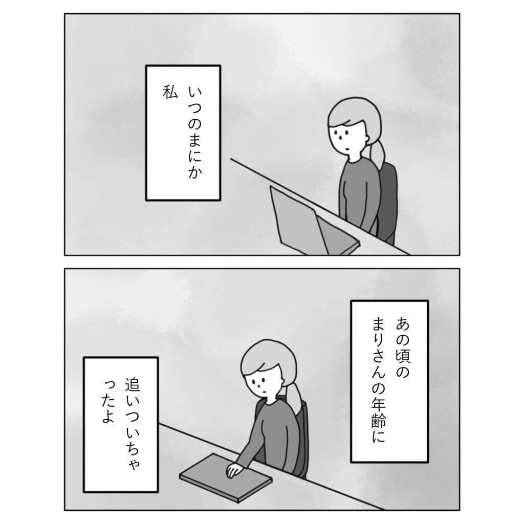 いつの間にか先輩の年齢に追いついてしまった 働く 辛い 女性 女の子 まんが いらすと イラスト 漫画