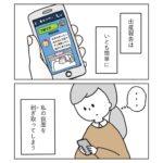 妊娠報告 嫌 イラスト