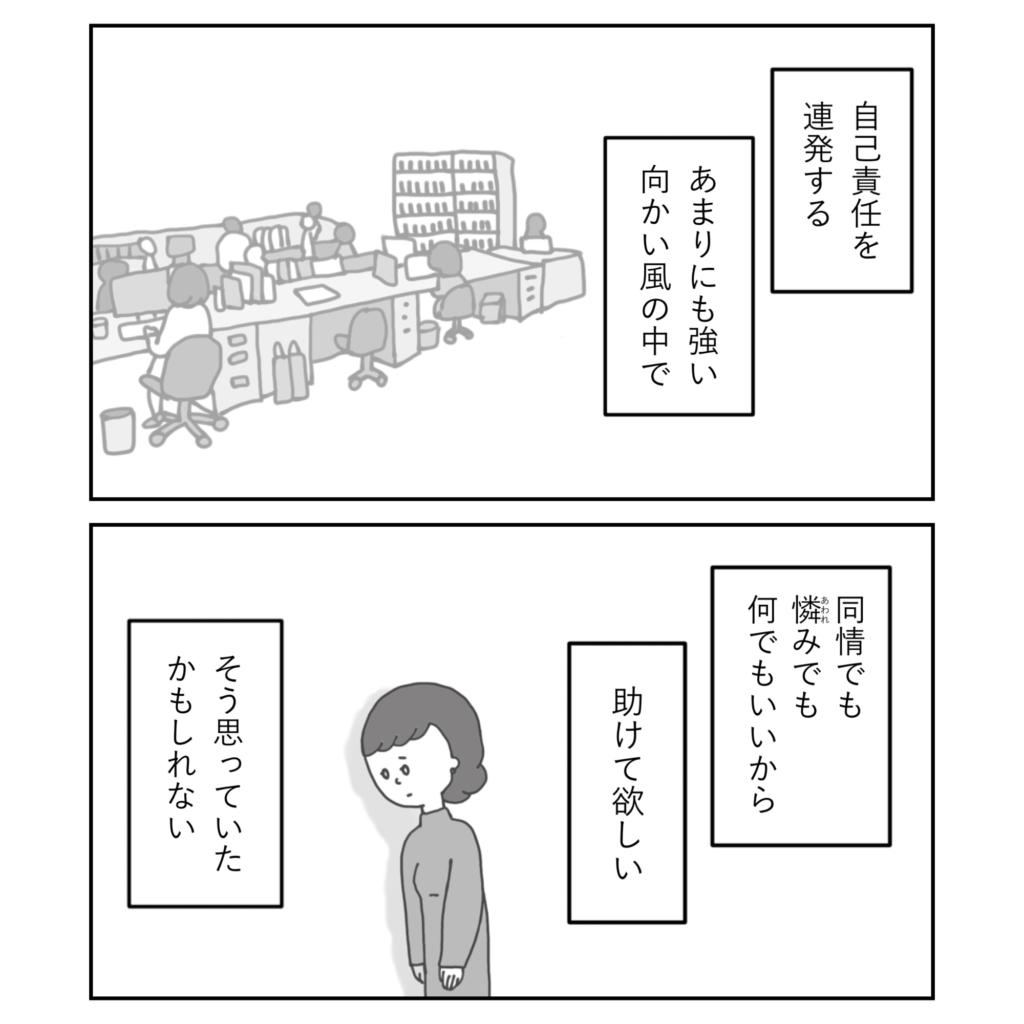 自己責任 道場 助けて欲しい  女の子 女性 イラスト 漫画