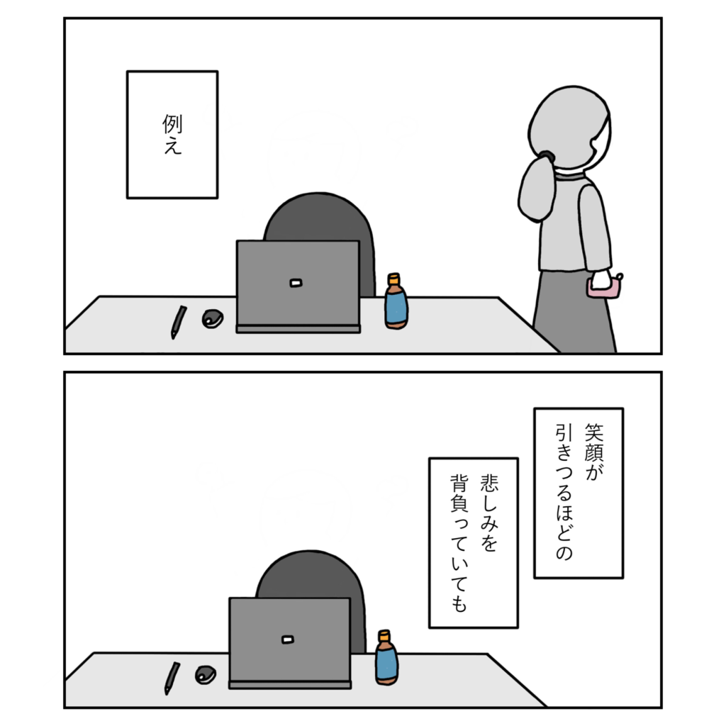 笑顔がひきつる退職 円満退社 アラサー 会社員 悩み 子供が欲しい 女の子 女性 イラスト 漫画