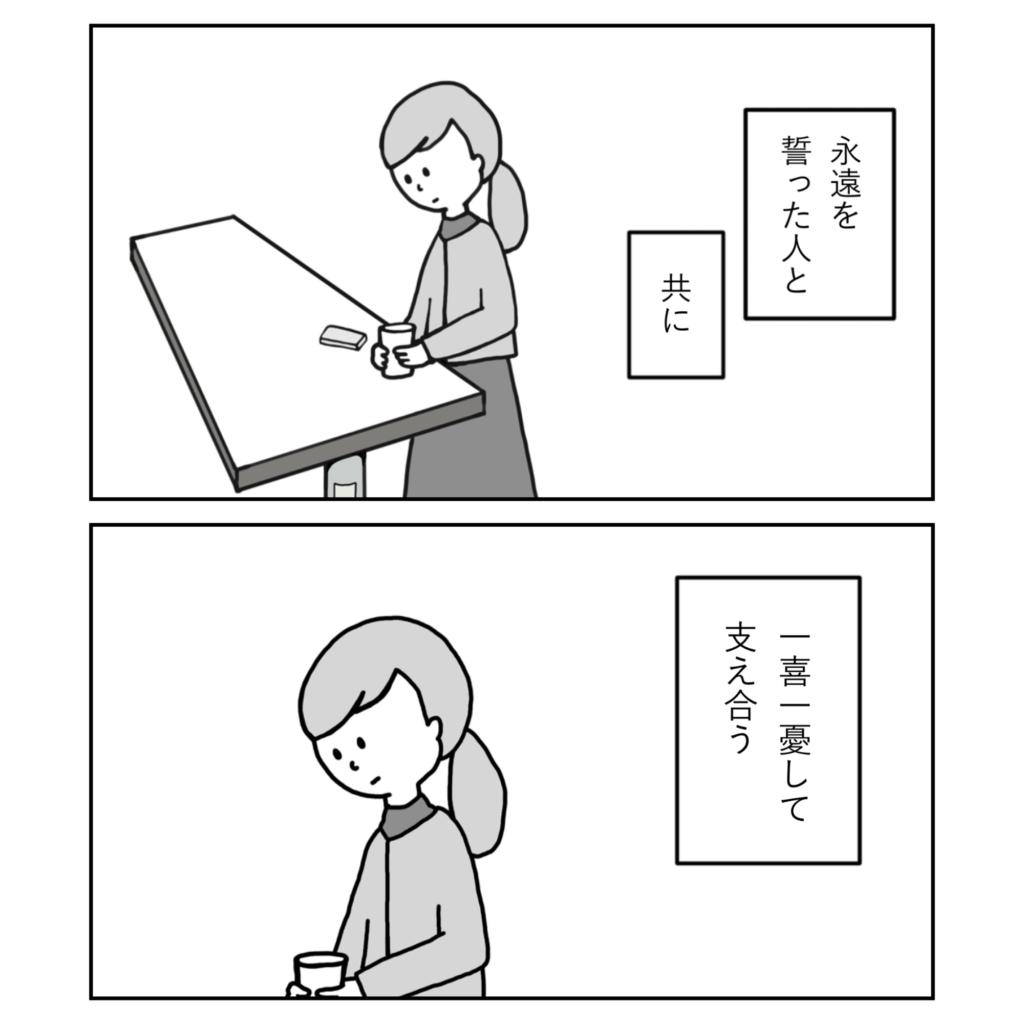永遠を誓った人と一喜一憂して支え合う 夫婦 アラサー 会社員 悩み 子供が欲しい 女の子 女性 イラスト 漫画