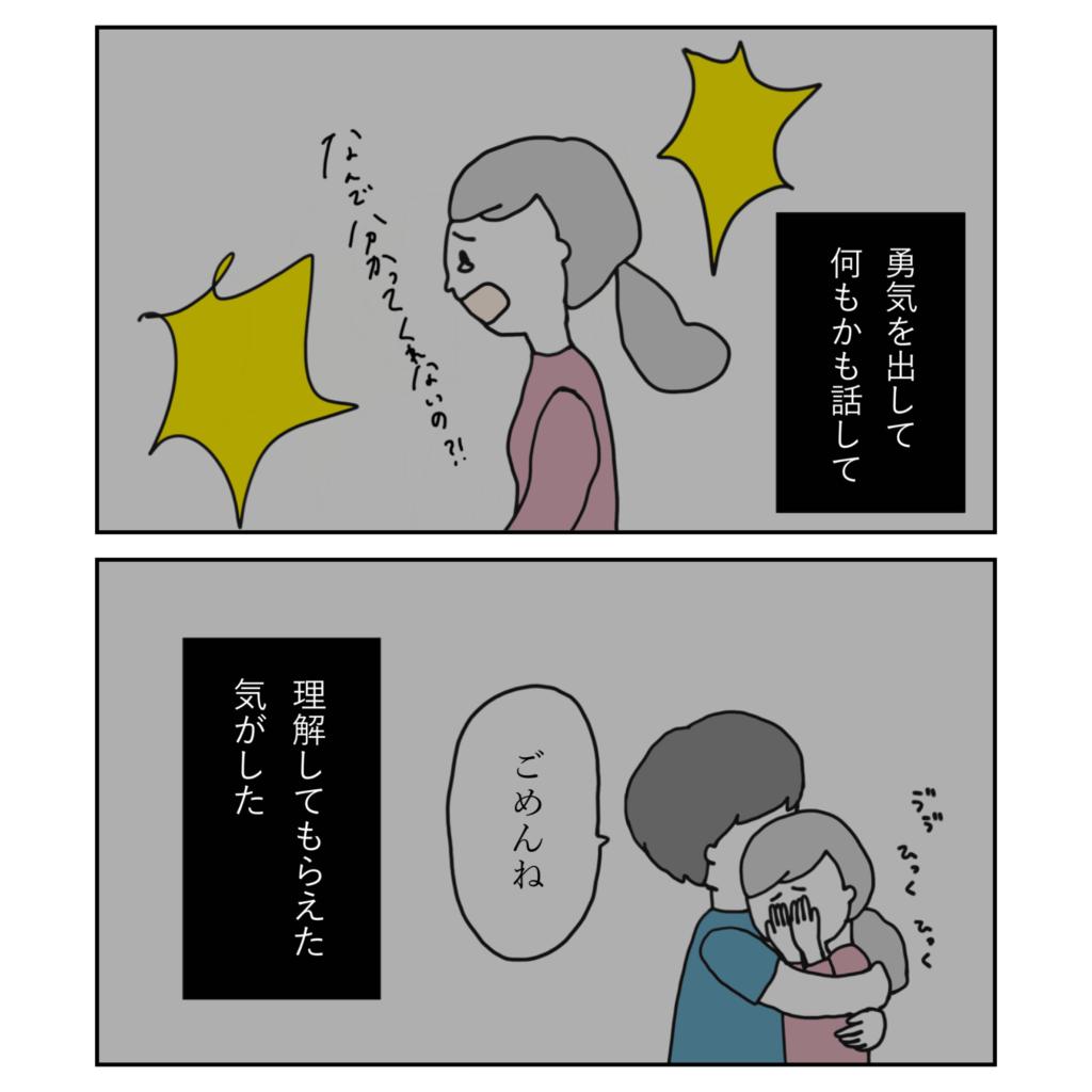 旦那 子供 離婚 喧嘩 仲直り 妊活 女の子 女性 イラスト 漫画