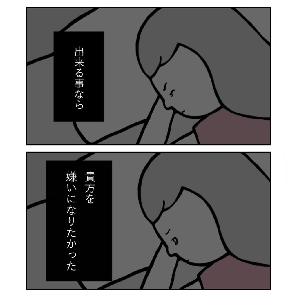 嫌い 妊活 旦那 酒 寝る 悲しい 女の子 女性 イラスト 漫画