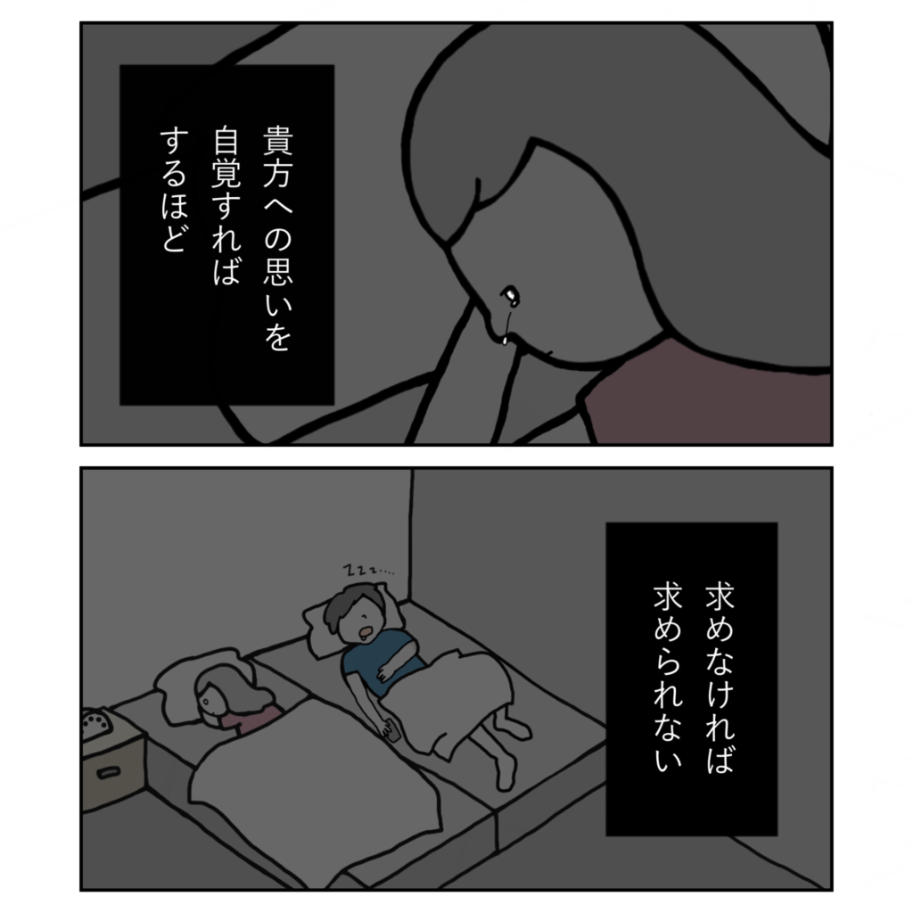 セックスレス 妊活 旦那 虚しい 悲しい 女の子 女性 イラスト 漫画